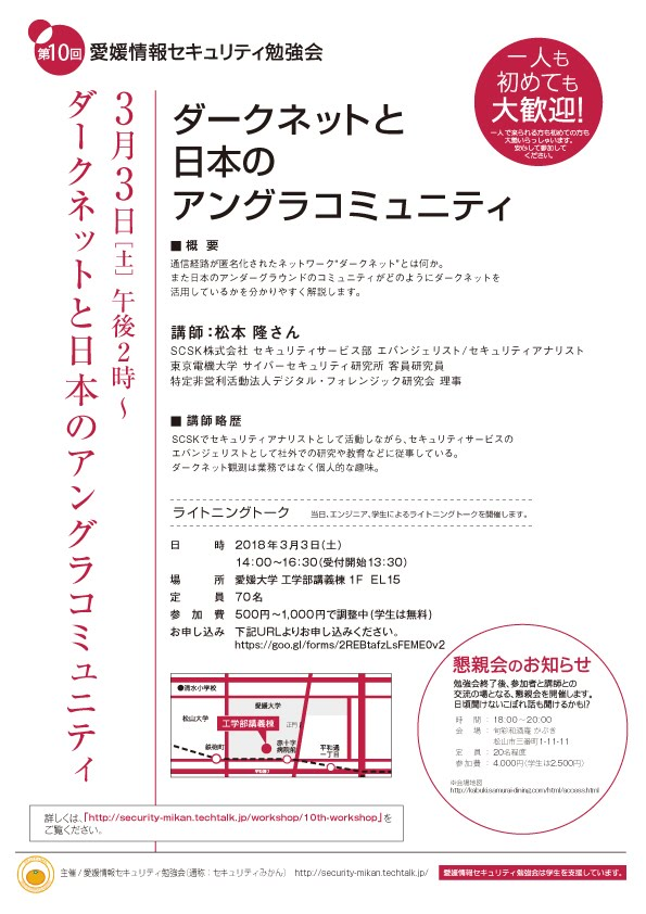 http://security-mikan.techtalk.jp/workshop/10th-workshop/第10回愛媛情報セキュリティ勉強会.pdf